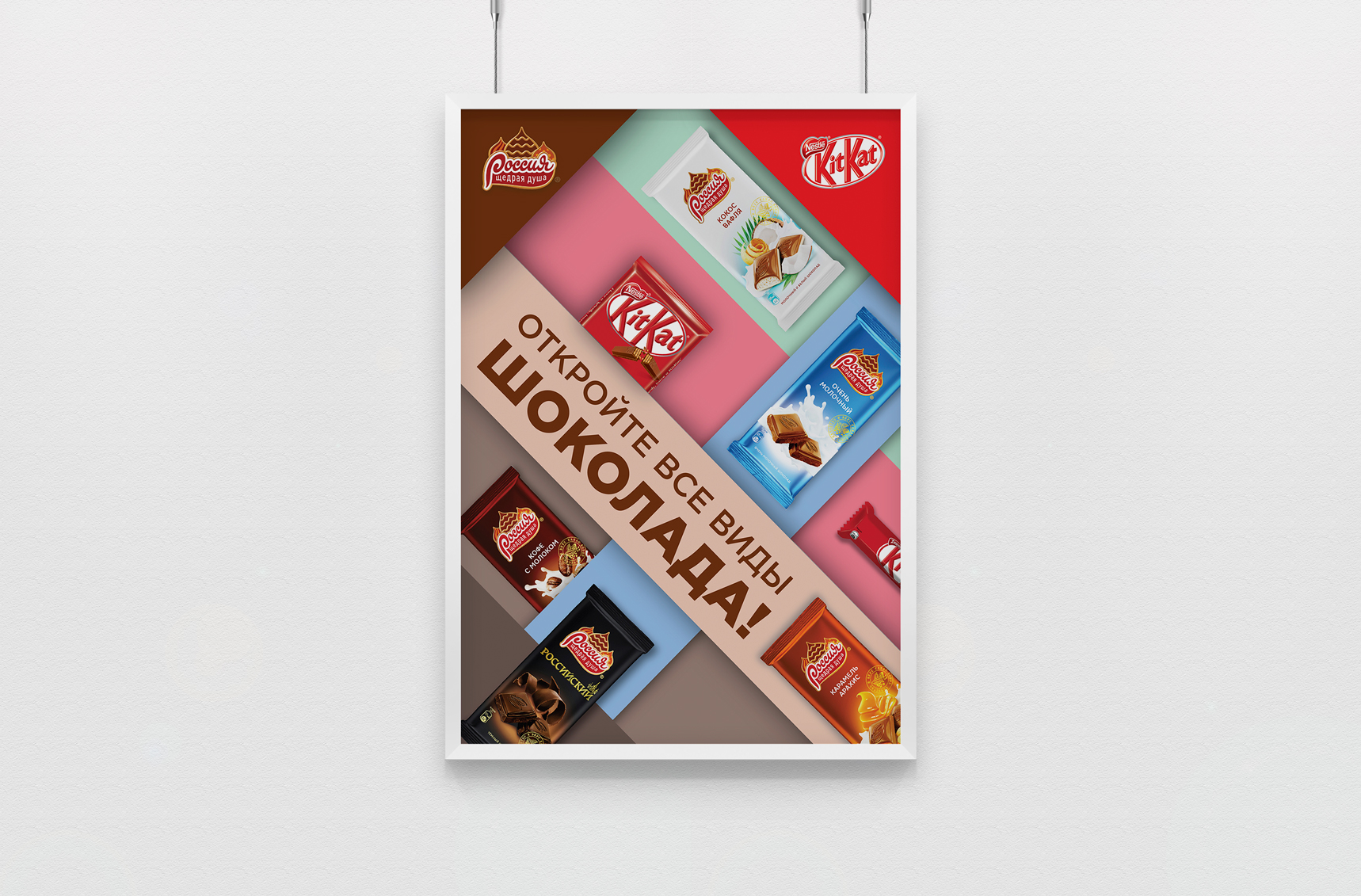 New_confectionery_RshD_Kitkat_v2_1
