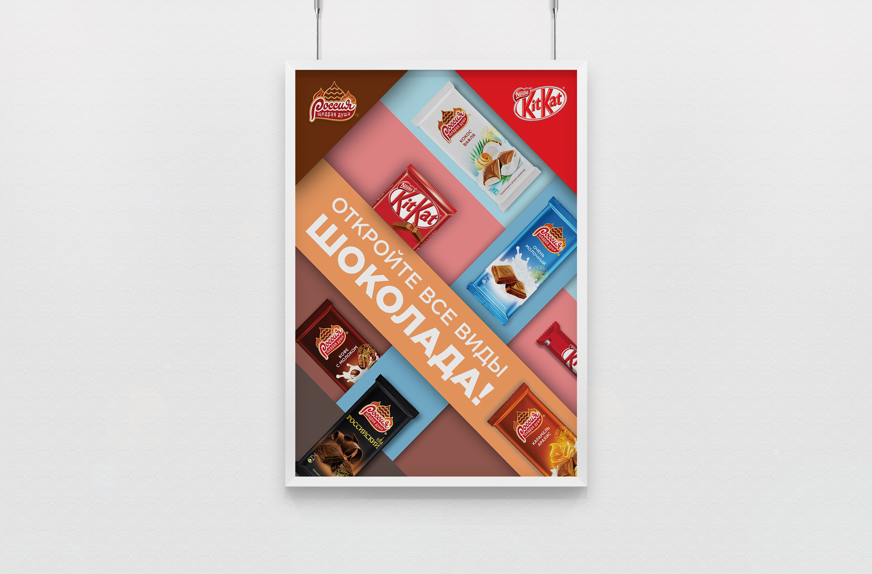 New_confectionery_RshD_Kitkat_v2_2