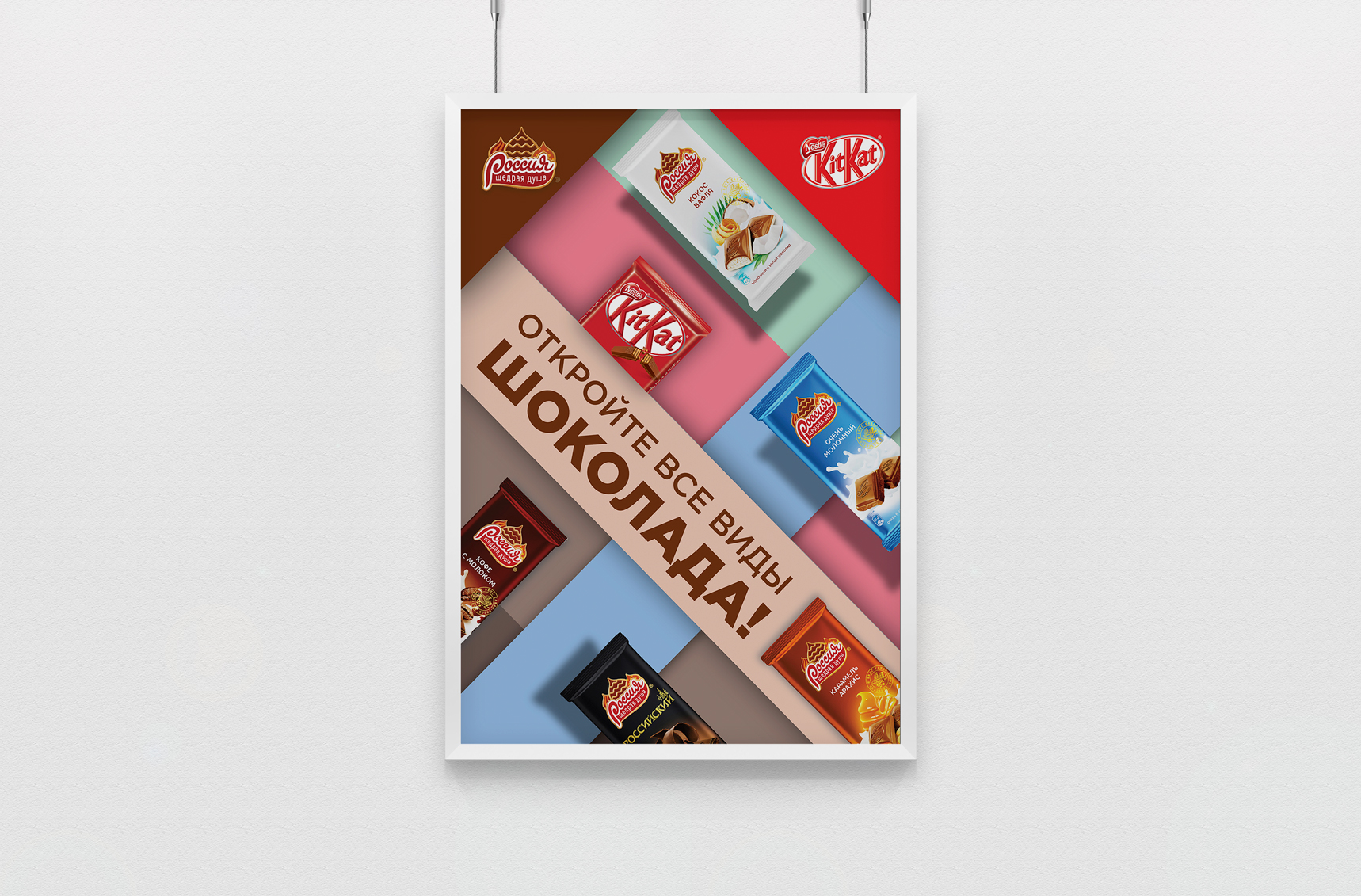 New_confectionery_RshD_Kitkat_v2_4