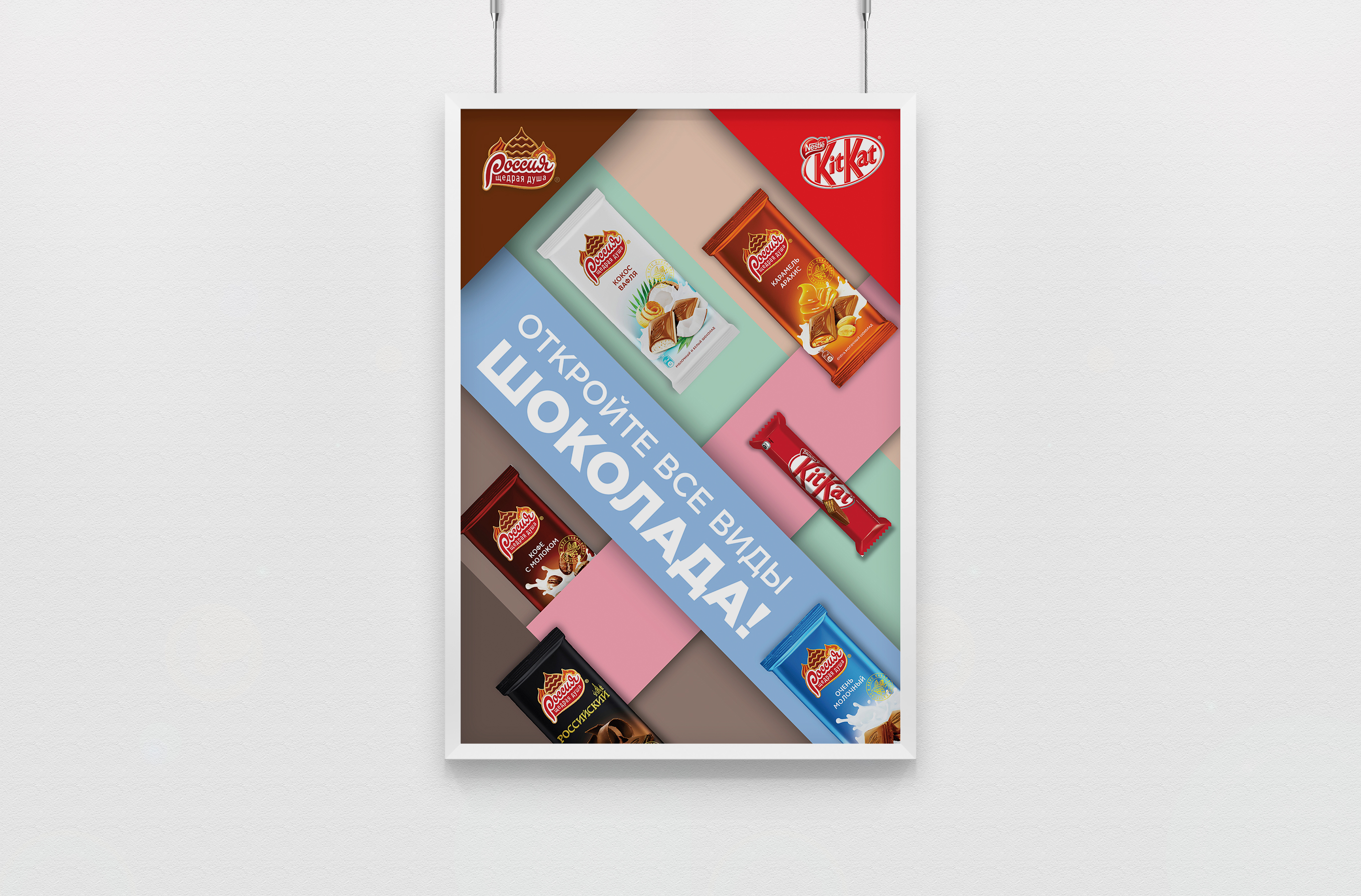New_confectionery_RshD_Kitkat_v2_5