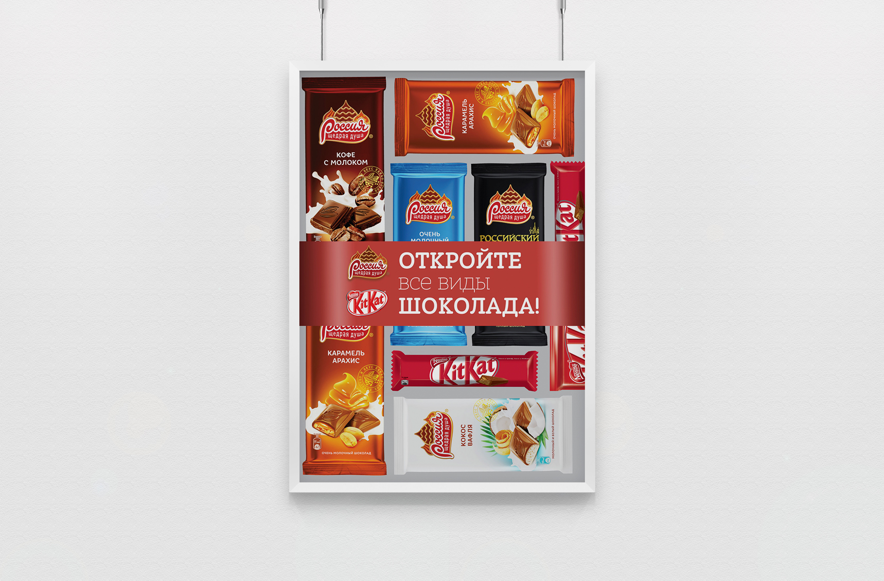 New_confectionery_RshD_Kitkat_v2_6